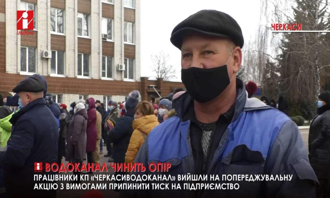 Працівники «Черкасиводоканалу» вийшли на акцію протесту (ВІДЕО)