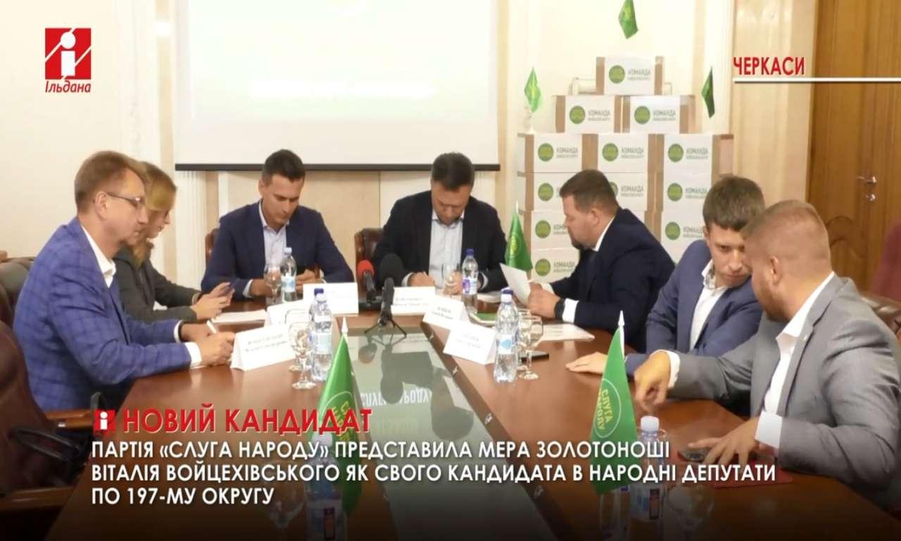 Мер Золотоноші Віталій Войцехівський став кандидатом від «Слуг Народу» (ВІДЕО)