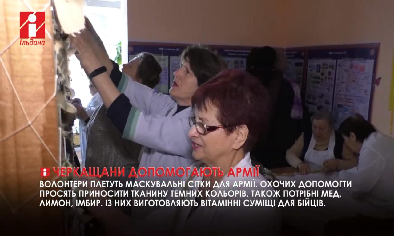 Черкаські волонтери святкували свій день переглядом стрічки «Чорний ворон» (ВІДЕО)