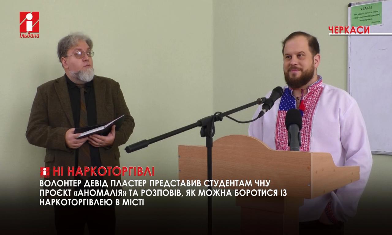 Американський волонтер представив свою «Аномалію» черкаським студентам (ВІДЕО)