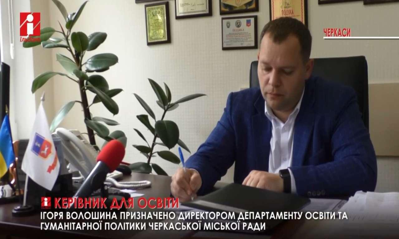 Департаментом освіти у Черкасах тимчасово керуватиме Ігор Волошин (ВІДЕО)