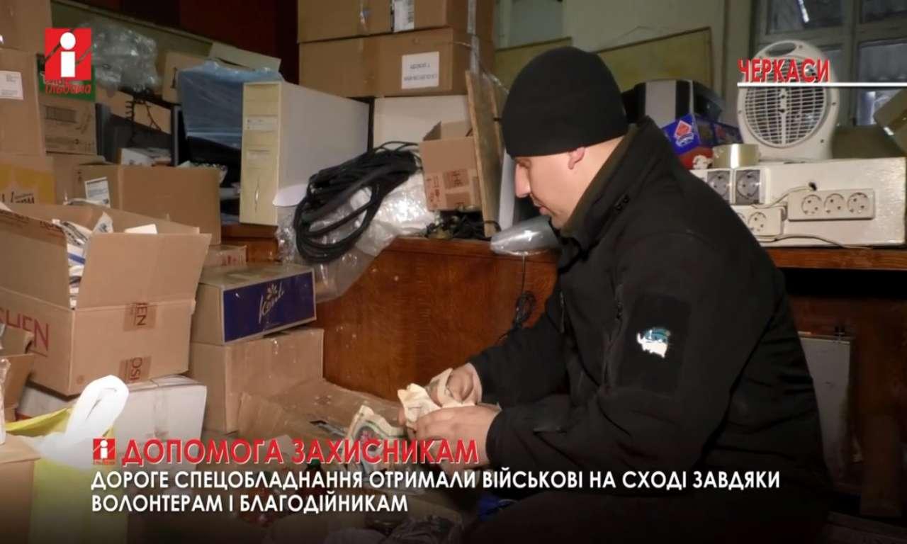 Квадрокоптер і тепловізор відвезли на Схід черкаські волонтери (ВІДЕО)