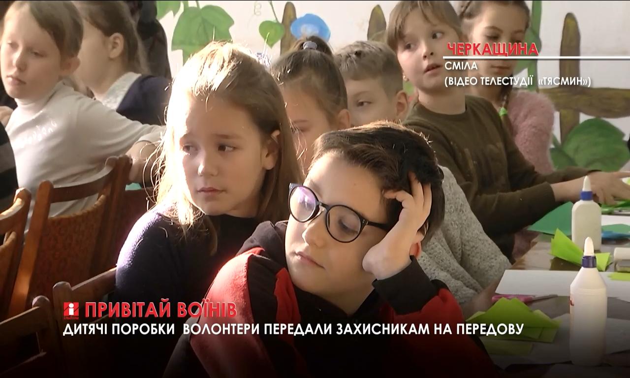 Майстер-клас «Привітай воїнів!» влаштували у Смілянській дитячій бібліотеці (ВІДЕО)
