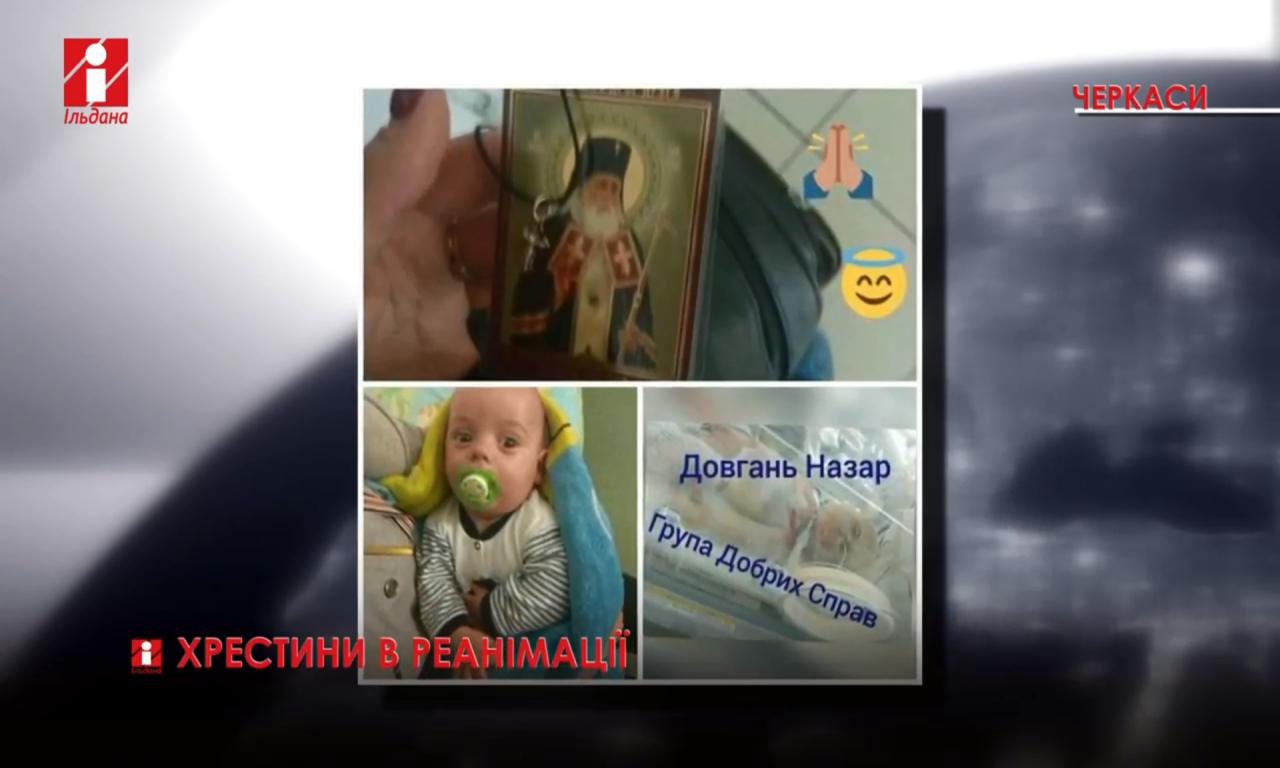 Врятованого з вогню малюка похрестили у реанімації (ВІДЕО)