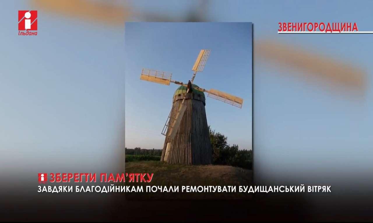 На Звенигородщині почали ремонтувати Будищанський вітряк (ВІДЕО)