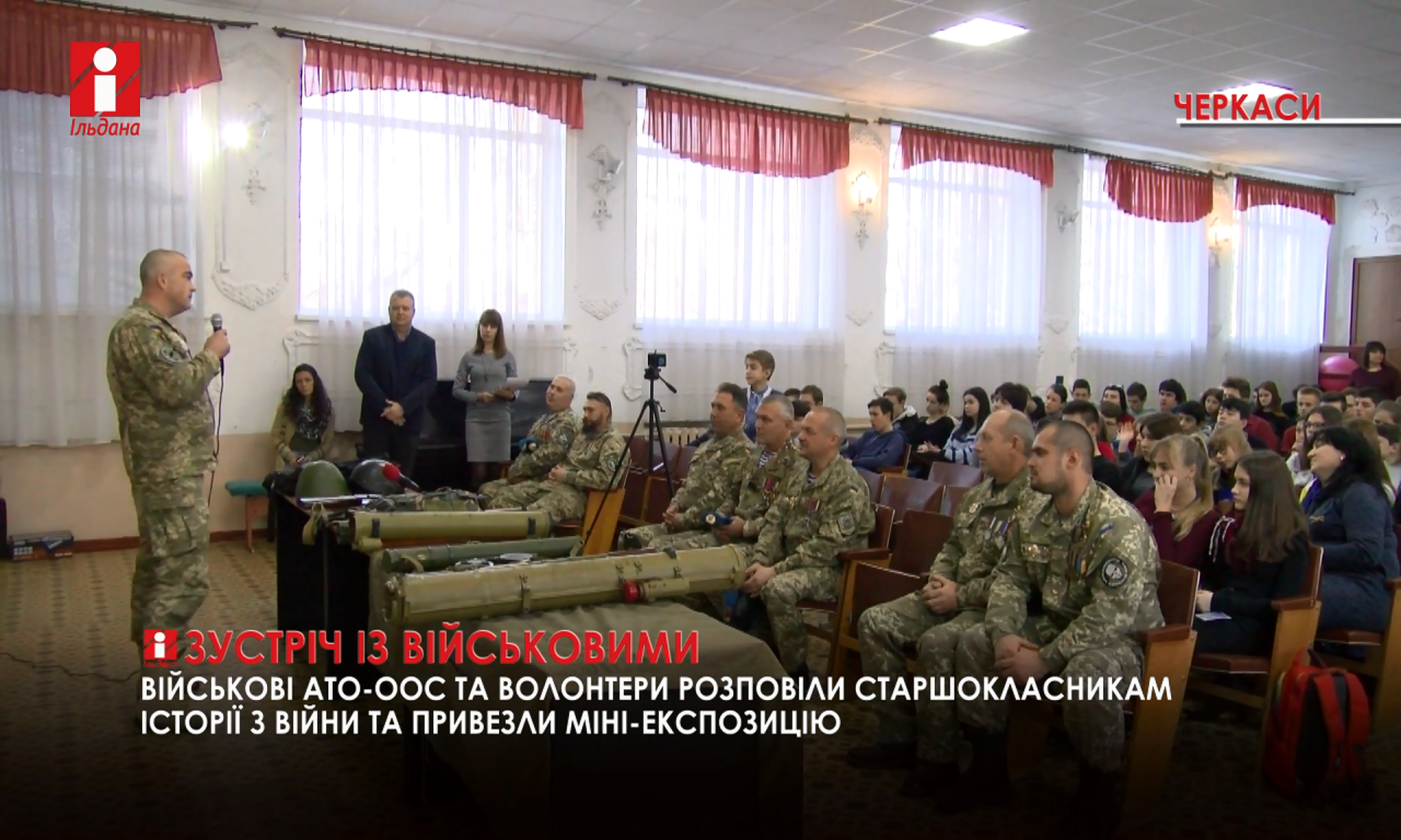 Черкаські школярі зустрілися з кіборгами, що обороняли ДАП (ВІДЕО)