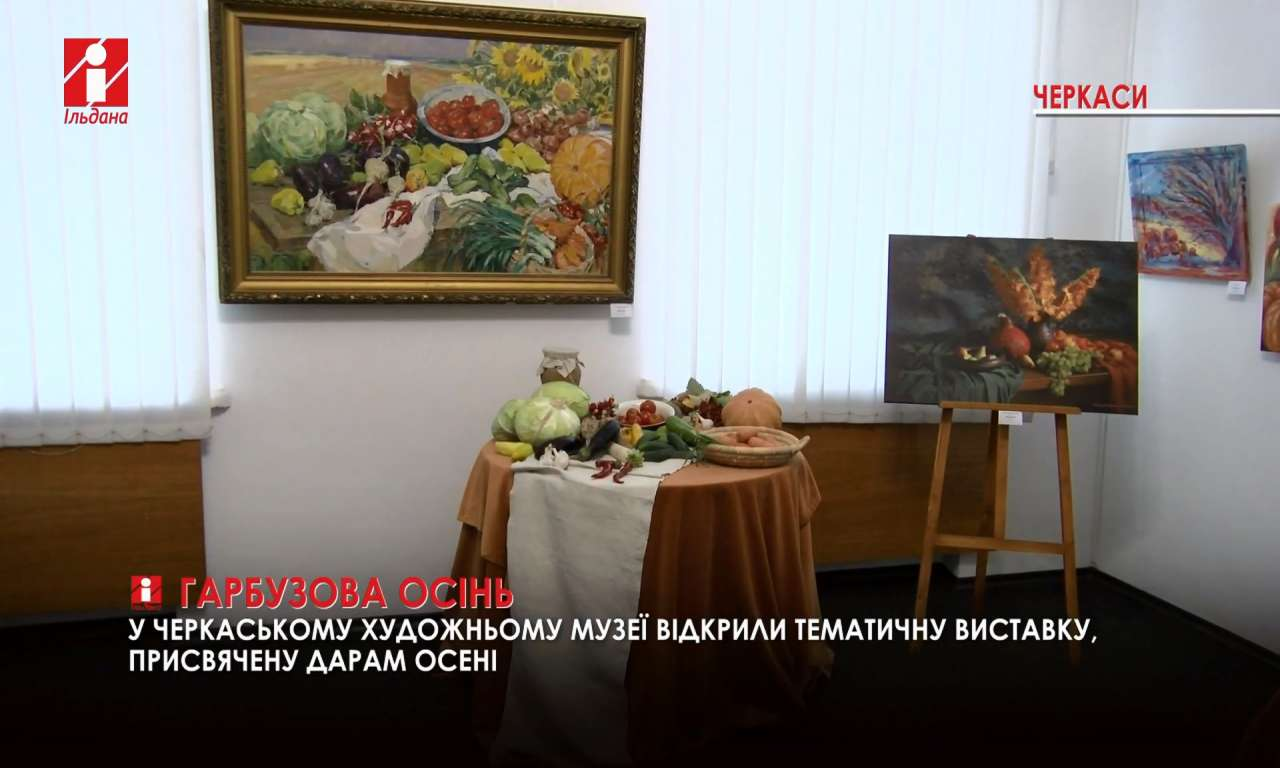 «Гарбузова осінь» запрошує до черкаського художнього музею (ВІДЕО)