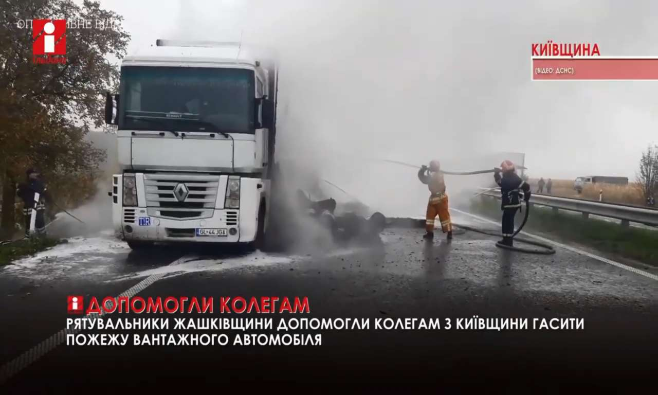 «Renault» загорівся просто під час руху: гасили київські і жашківські рятувальники (ВІДЕО)