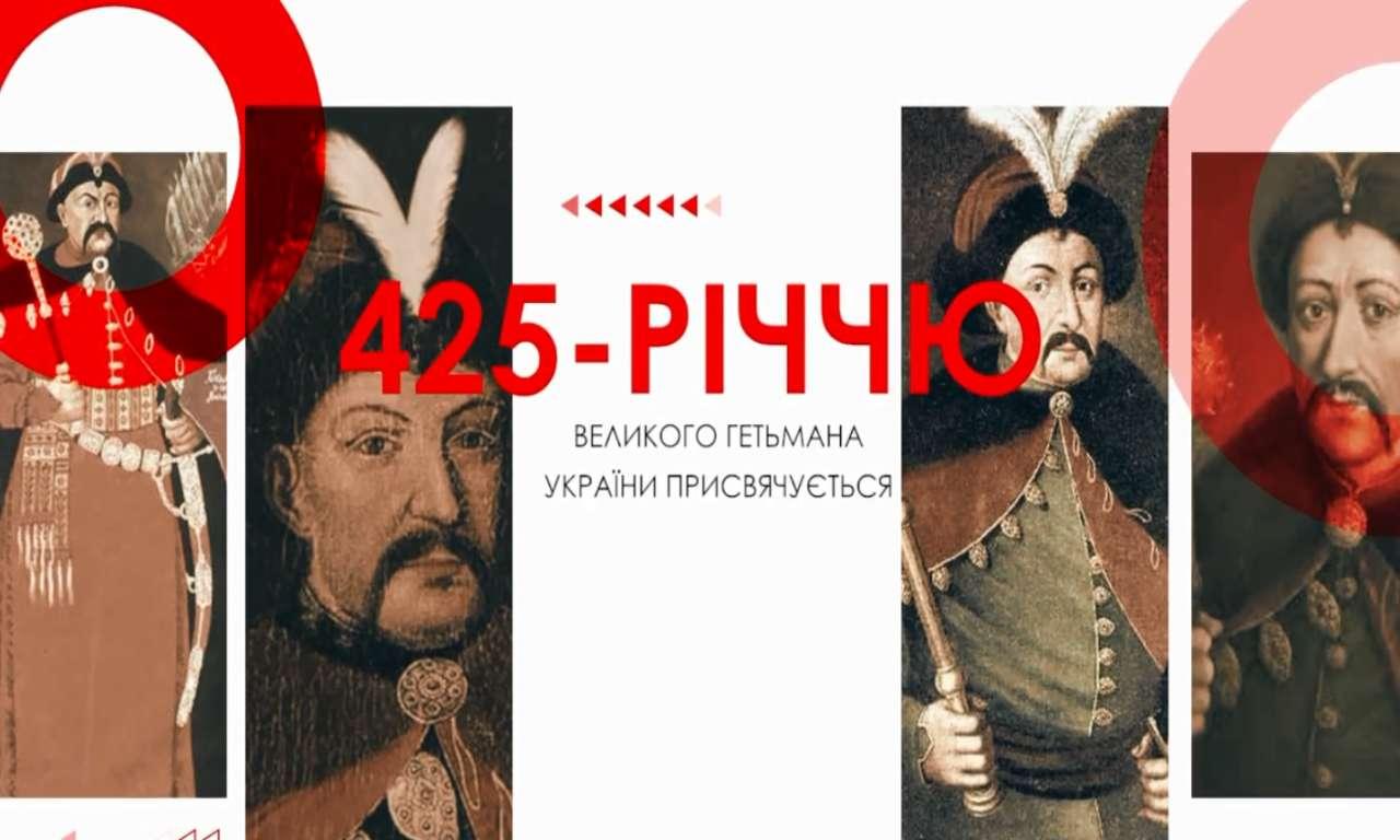 «Богдан Хмельницький та його епоха» (ФІЛЬМ)