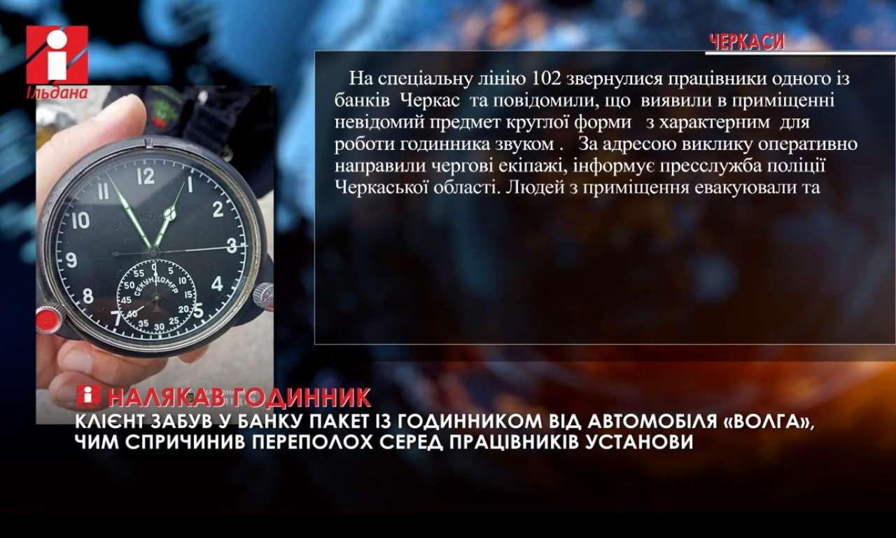 Україна в ніч на 25 жовтня перейде на зимовий час (ВІДЕО)