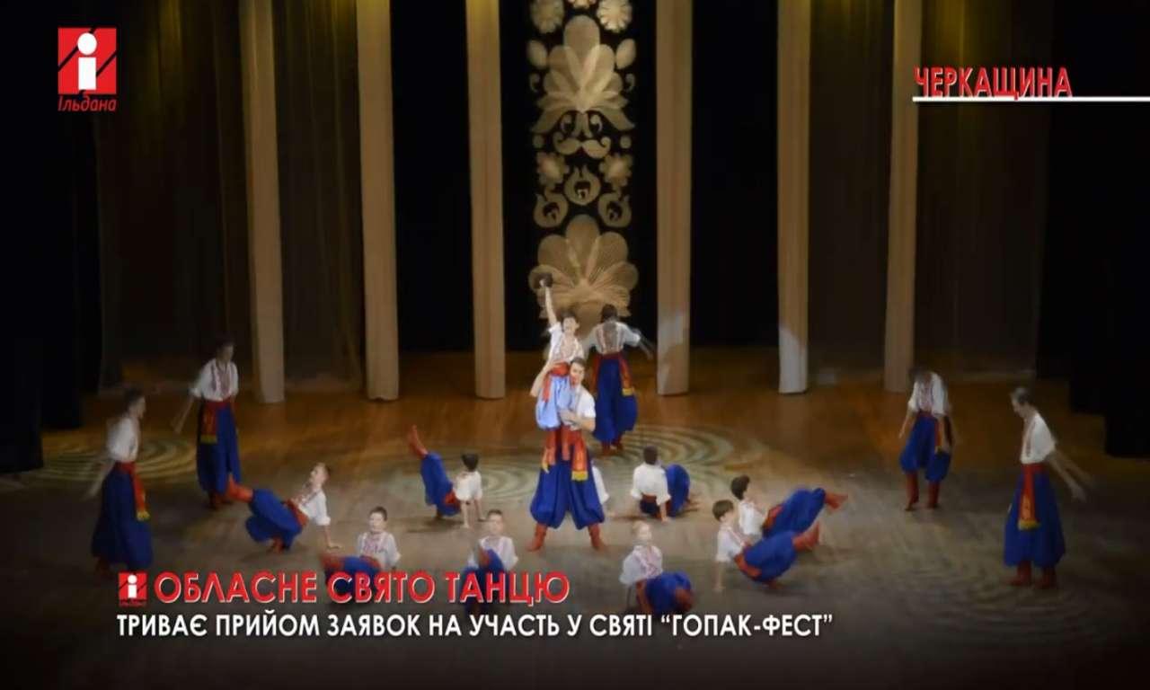 Черкащина почала прийом заявок на участь у «Гопак-фесті» (ВІДЕО)