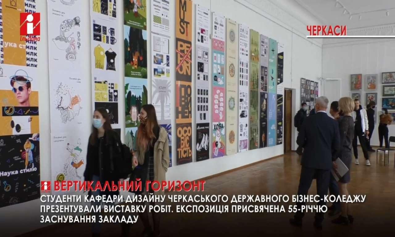«Вертикальний горизонт» показали студенти Черкаського державного бізнес-коледжу (ВІДЕО)