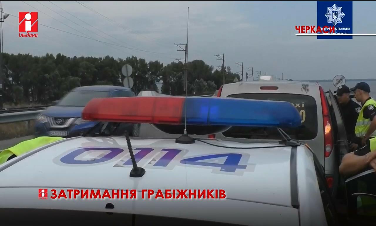 Грабіжників з Білої Церкви затримали у Черкасах (ВІДЕО)