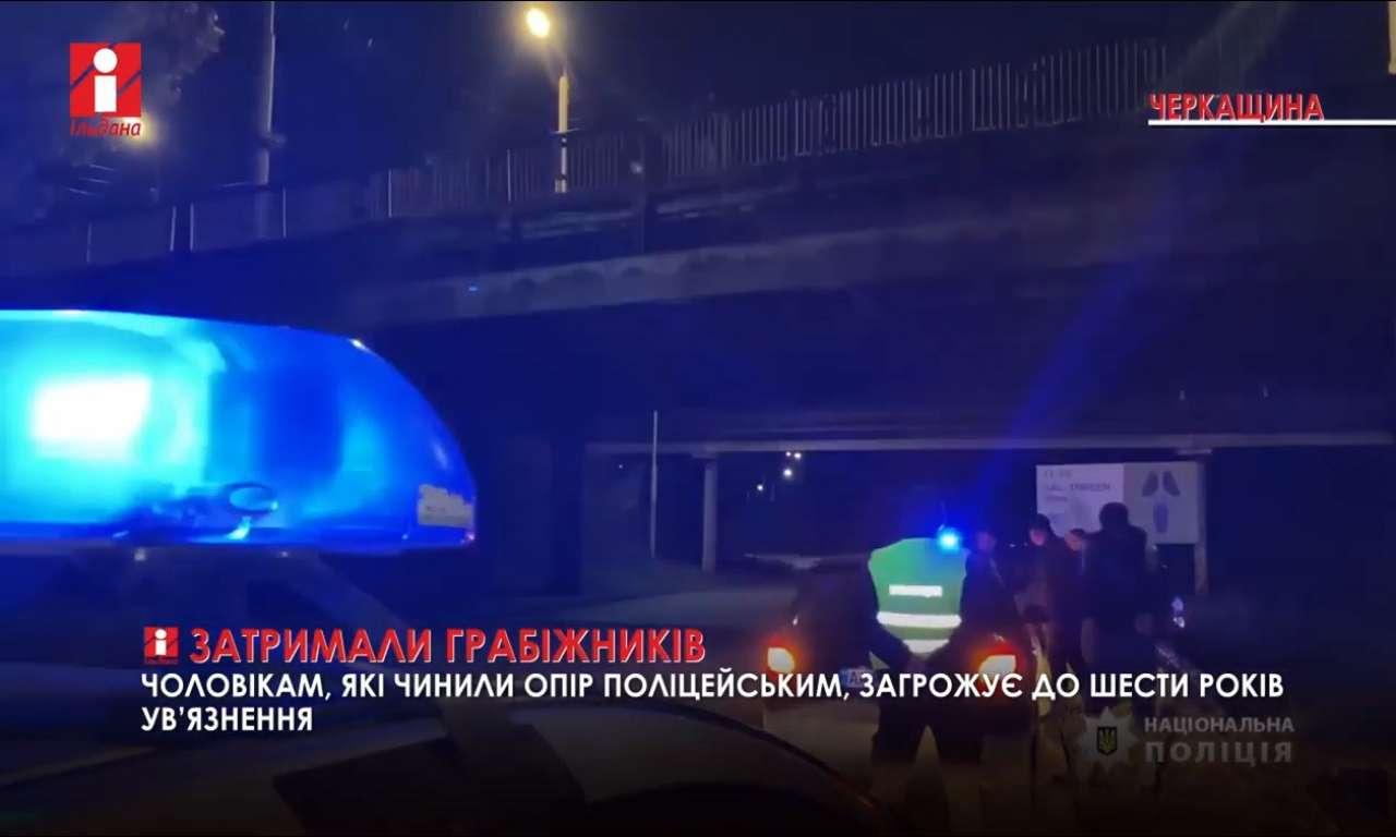 У Золотоноші затримали двох грабіжників-уродженців Грузії (ВІДЕО)