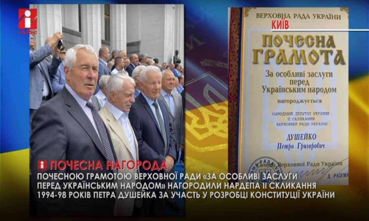 Відомого черкаського аграрія і політика нагородили Почесною грамотою Верховної Ради (ВІДЕО)