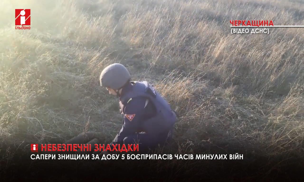 На Чигиринщині знайшли гранату часів минулих війн (ВІДЕО)