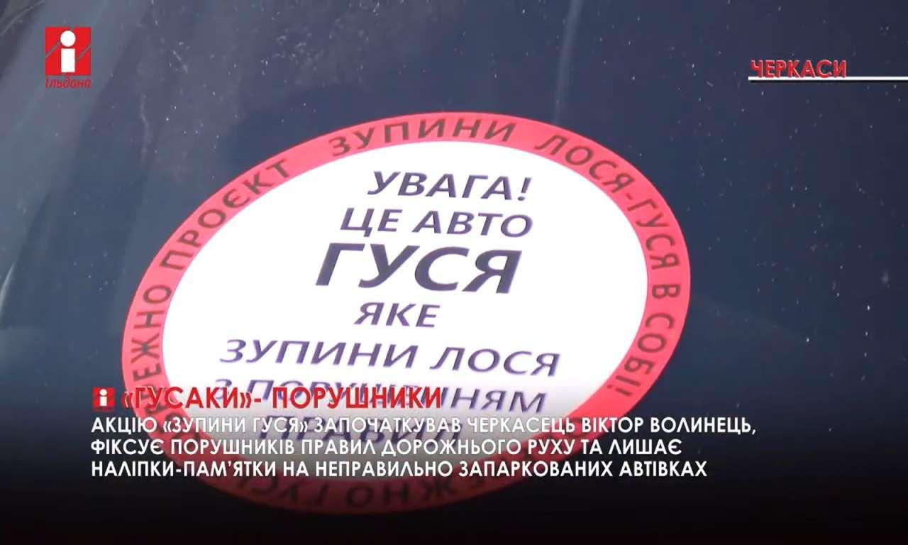 Зупини «гусака». Активіст Віктор Волинець започаткував акцію проти порушення правил дорожнього руху