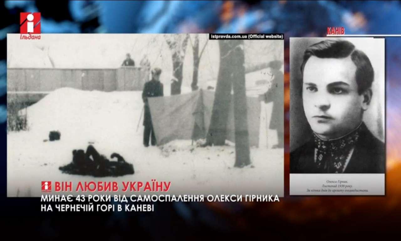 Минуло 43 роки з дня самоспалення Олекси Гірника на Чернечій горі у Каневі (ВІДЕО)