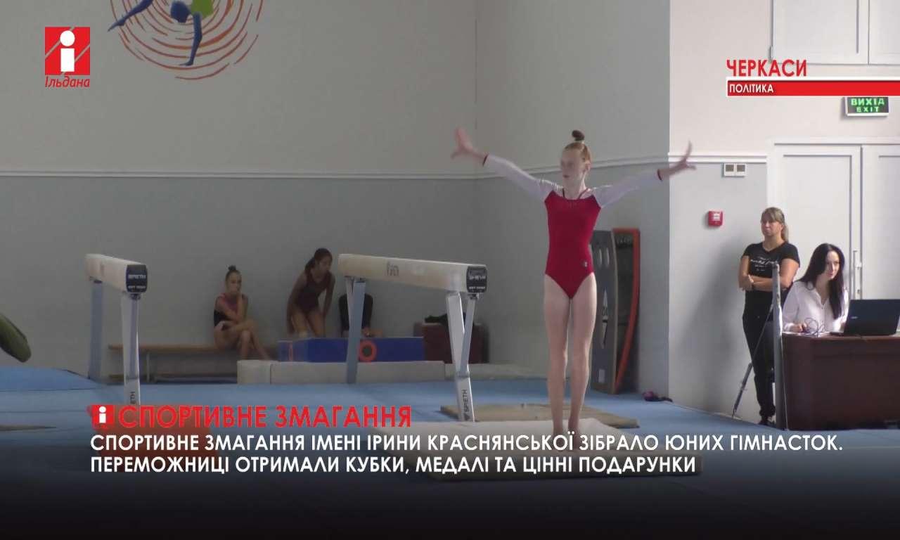 У Черкасах змагалися гімнастки (ВІДЕО)