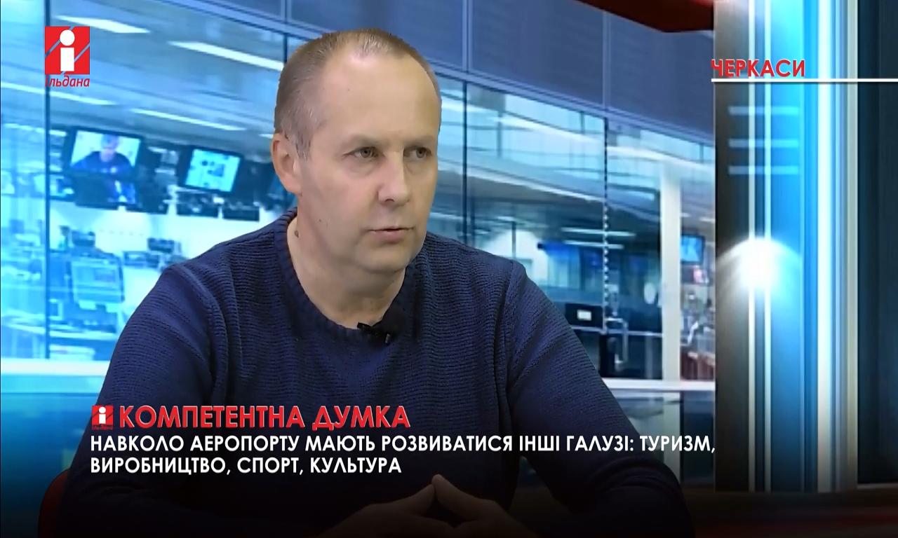Відновити черкаський аеропорт заважає кадрова проблема, - директор (ВІДЕО)