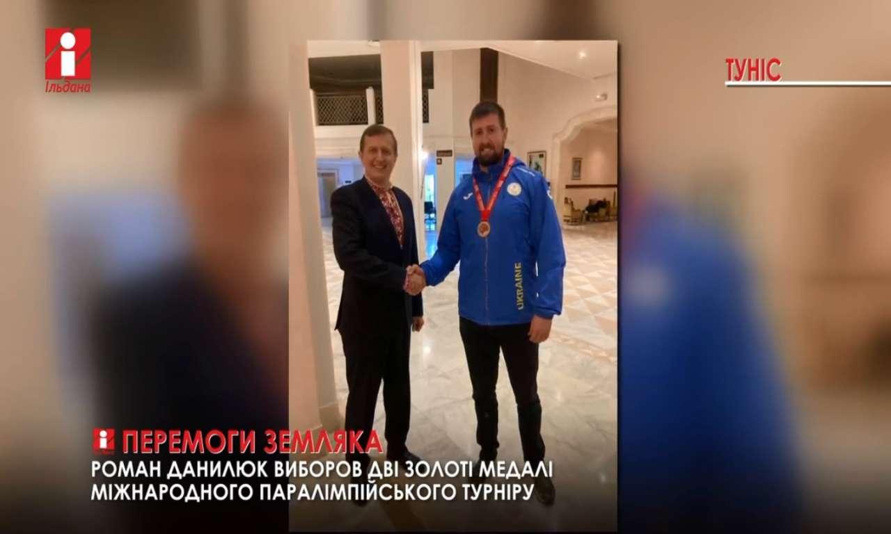 Черкащанин виборов два «золота» Гран-прі з легкої атлетики Міжнародного паралімпійського комітету (ВІДЕО)