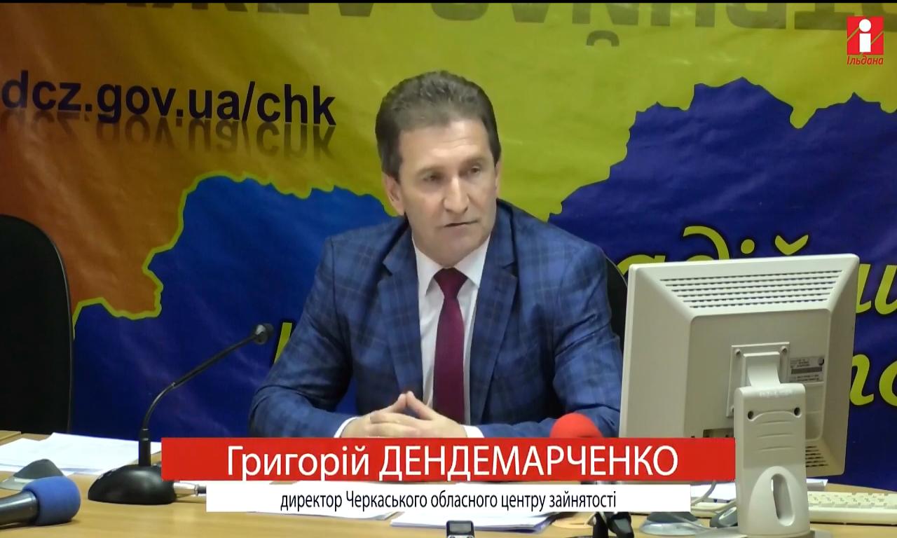 Основна проблема - дисбаланс на ринку праці, - Г. Дендемарченко (ВІДЕО)