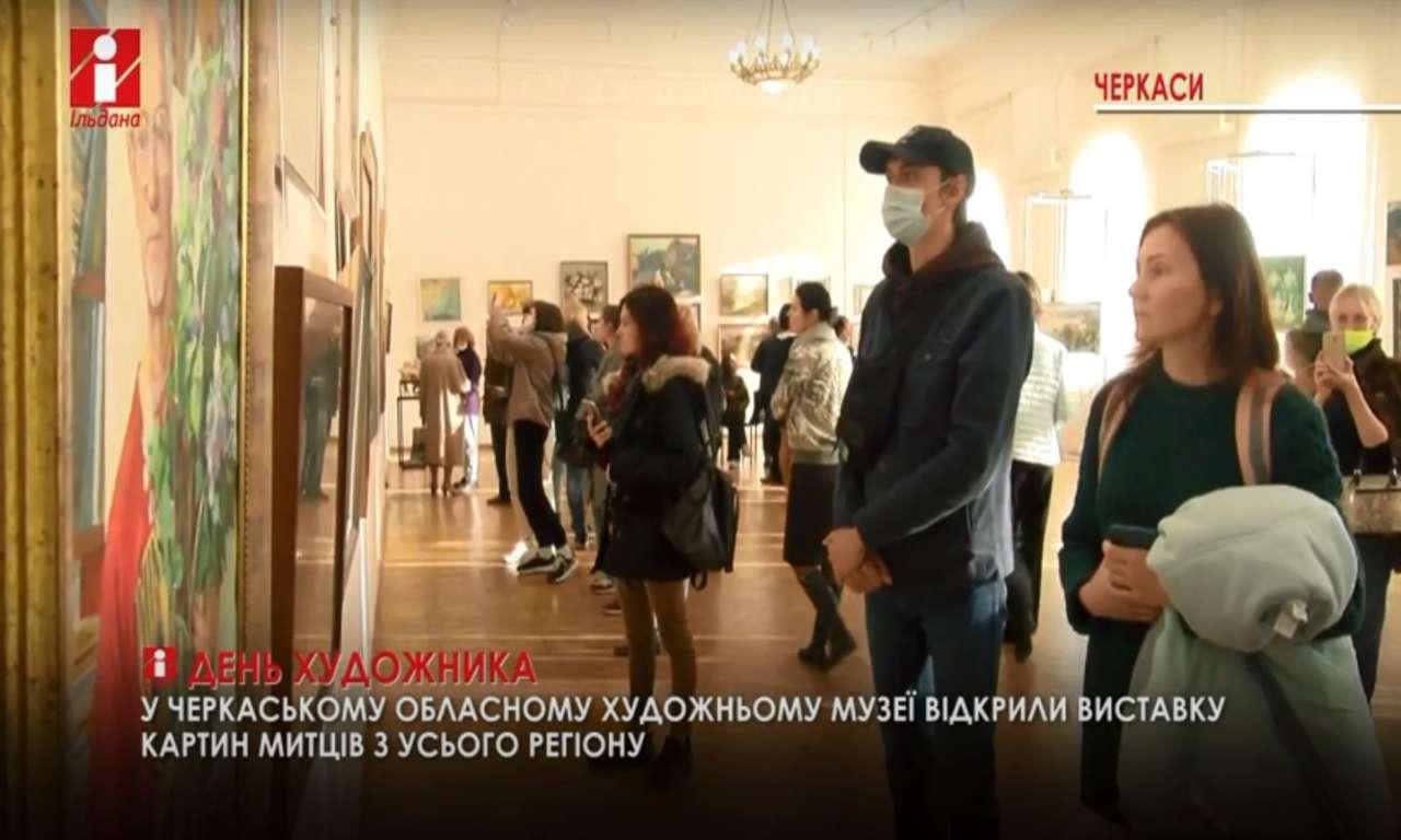 У Черкасах проходить масштабна виставка українських художників (ВІДЕО)