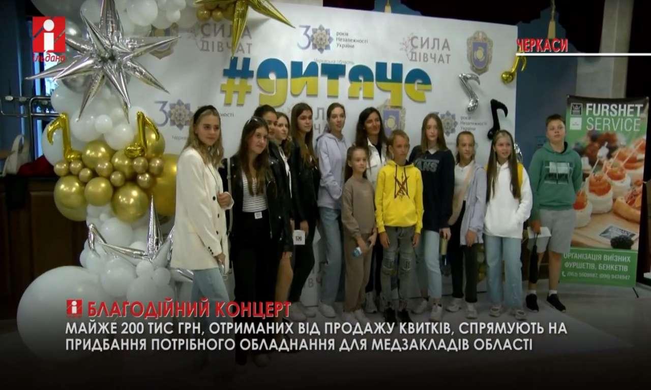У Черкасах пройшов дитячий благодійний концерт (ВІДЕО)
