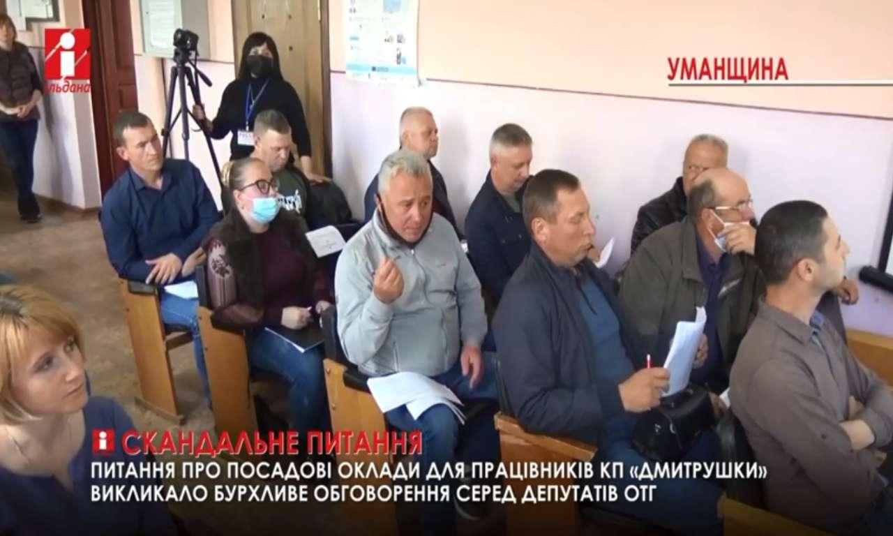 Зарплата працівників КП стала найгарячішим питанням сесії Дмитрушківській ОТГ (ВІДЕО)
