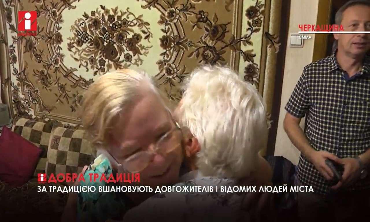 Добра традиція у Смілі – вшановувати довгожителів (ВІДЕО)