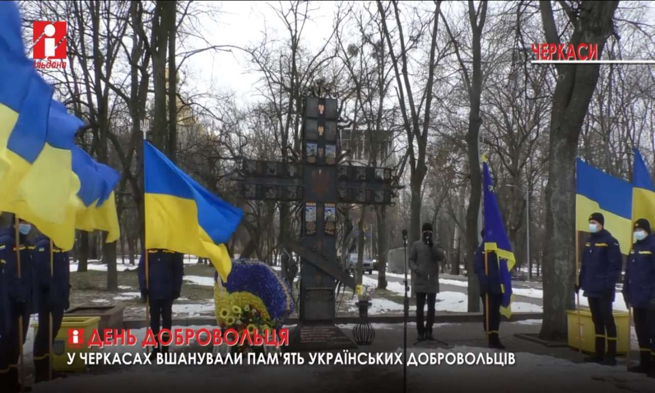 Черкаси відзначили День українського добровольця (ВІДЕО)