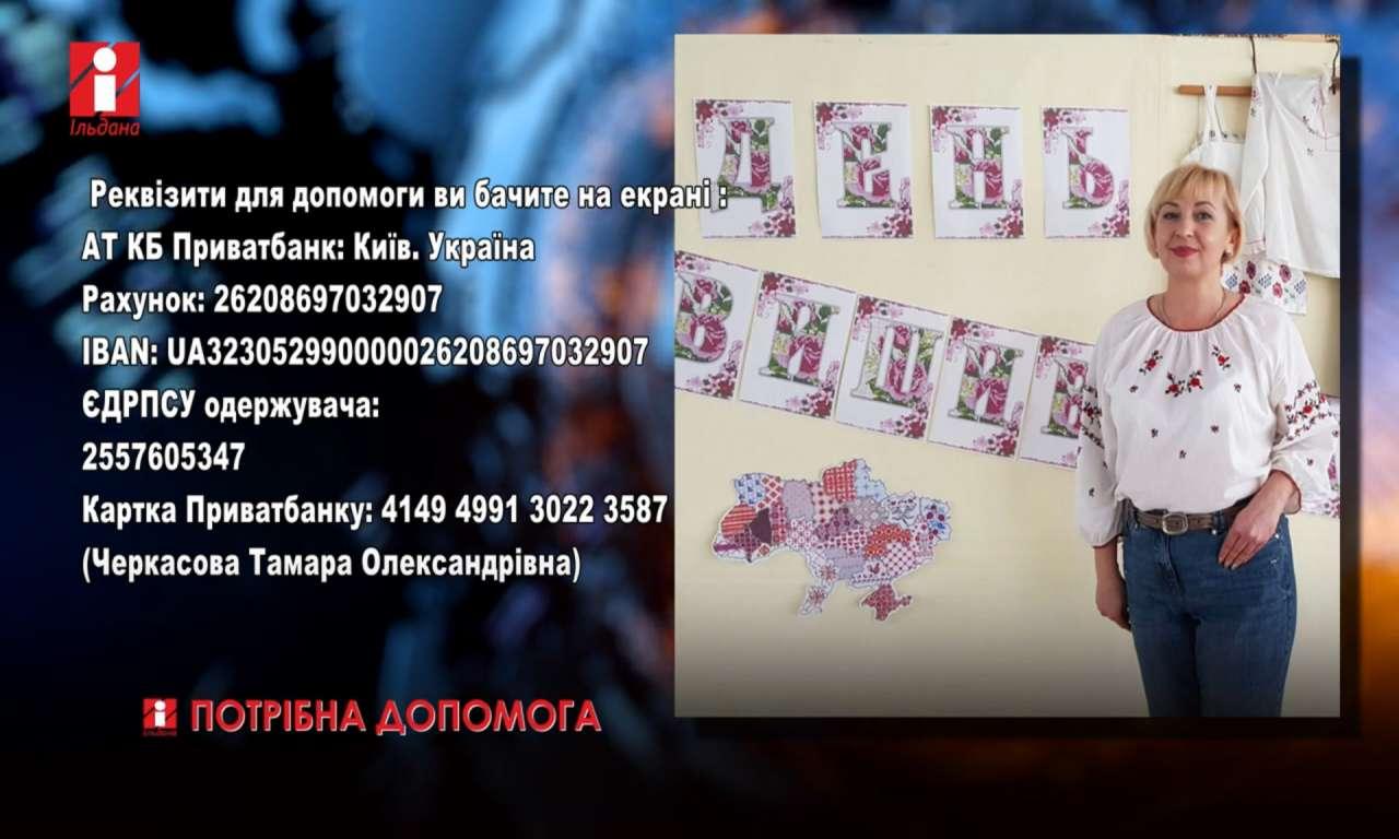 Тамара Черкасова з Ватутіного просить допомогти впоратися з важкою недугою (ВІДЕО)