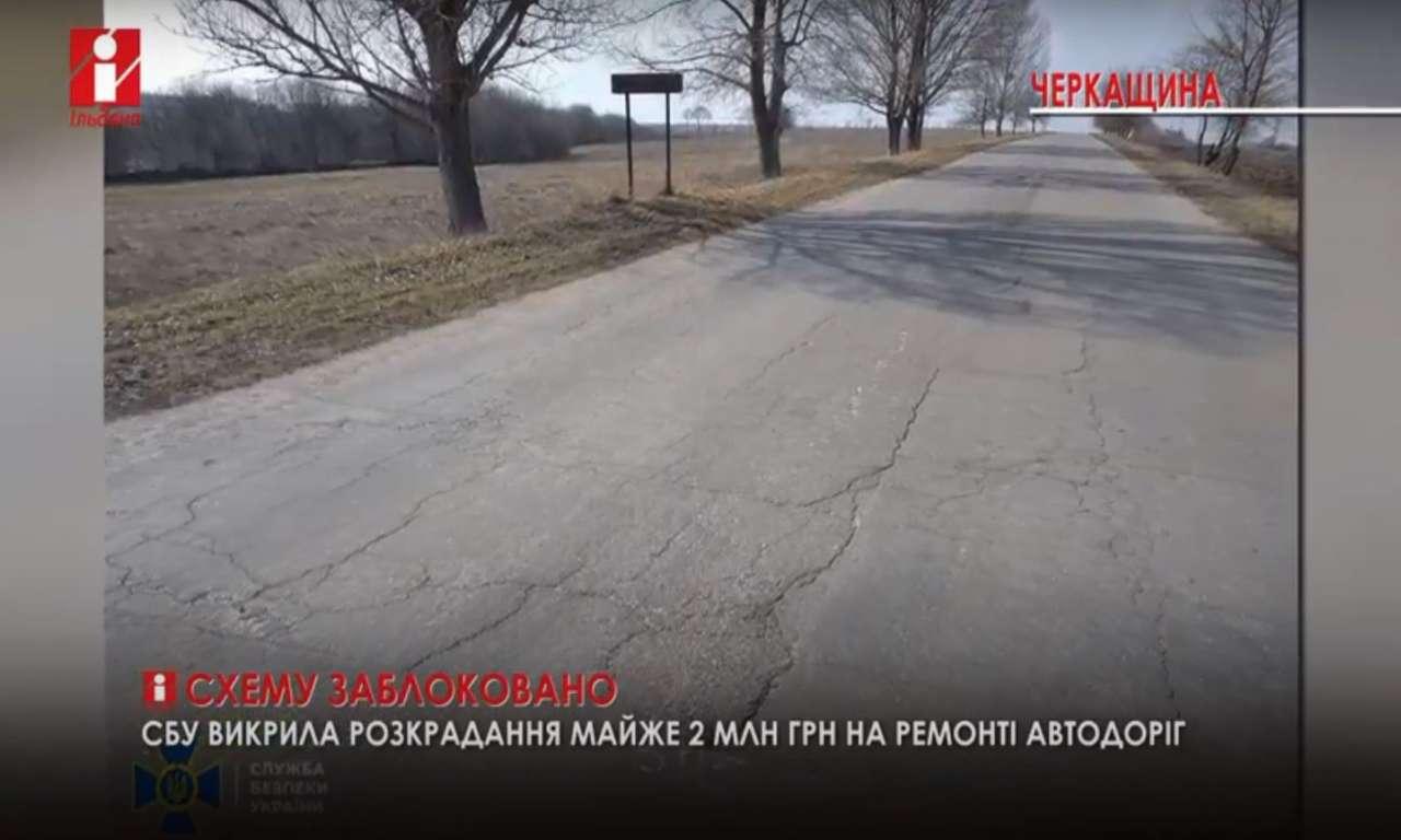 На Черкащині СБУ заблокувала схему привласнення коштів на ремонт доріг (ВІДЕО)