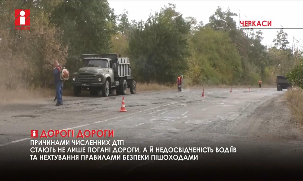 На ремонт доріг у Смілі передбачено 3 млн грн проти 17 млн торік (ВІДЕО)