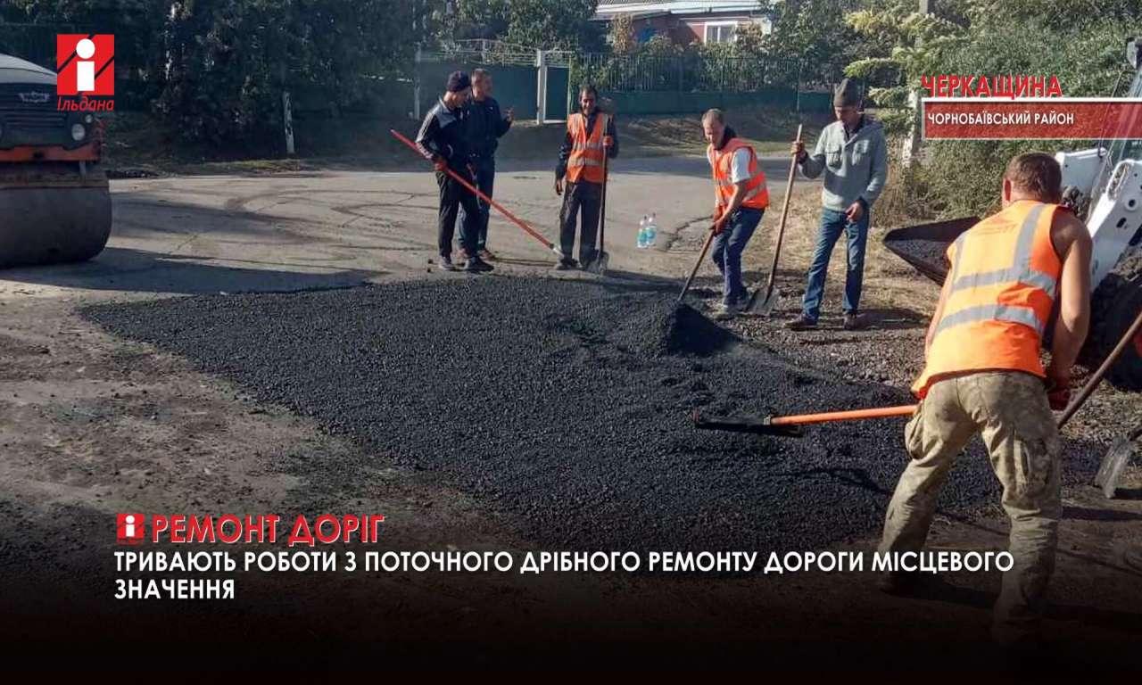 Відремонтовано центральну дорогу в селі Ропотуха на Уманщині (ВІДЕО)