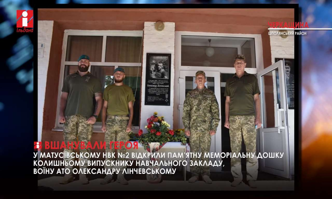 У Матусові відкрили меморіальну дошку воїну АТО Олександру Лінчевському (ВІДЕО)