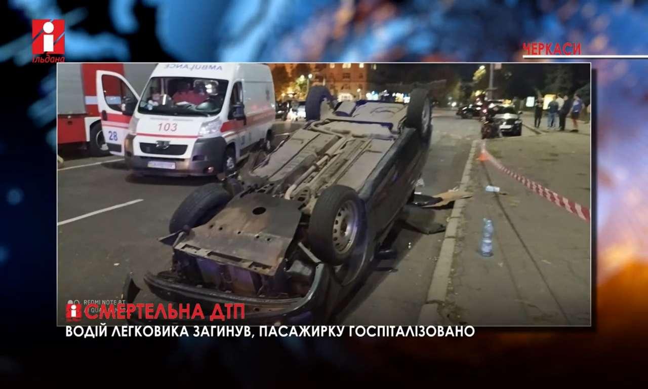Смертельна ДТП в Черкасах: водій загинув, пасажирка в лікарні (ВІДЕО)
