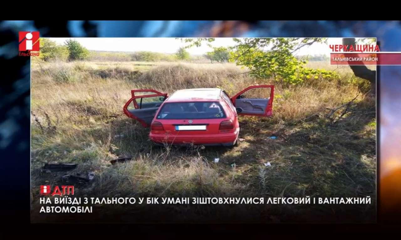 На виїзді з Тального сталася ДТП: постраждали двоє молодих людей (ВІДЕО)