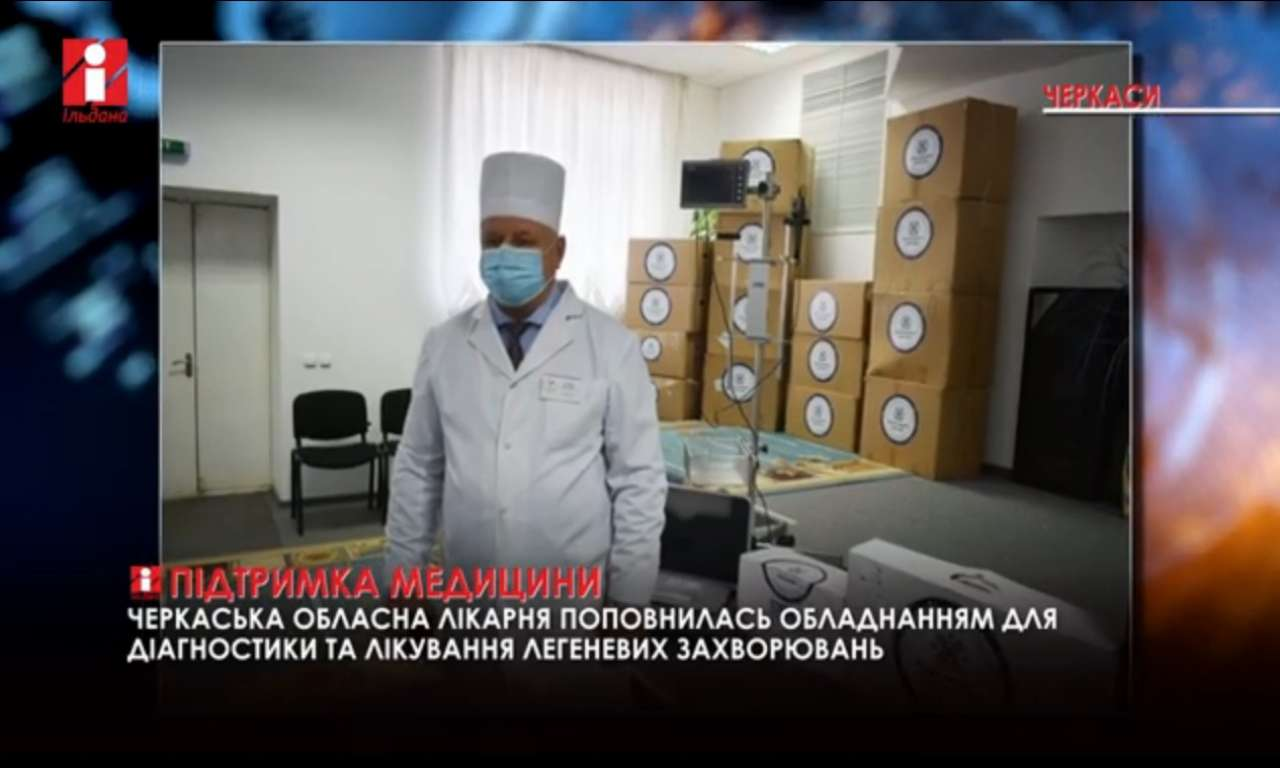 Черкаській обласній лікарні передано обладнання на майже мільйон гривень (ВІДЕО)
