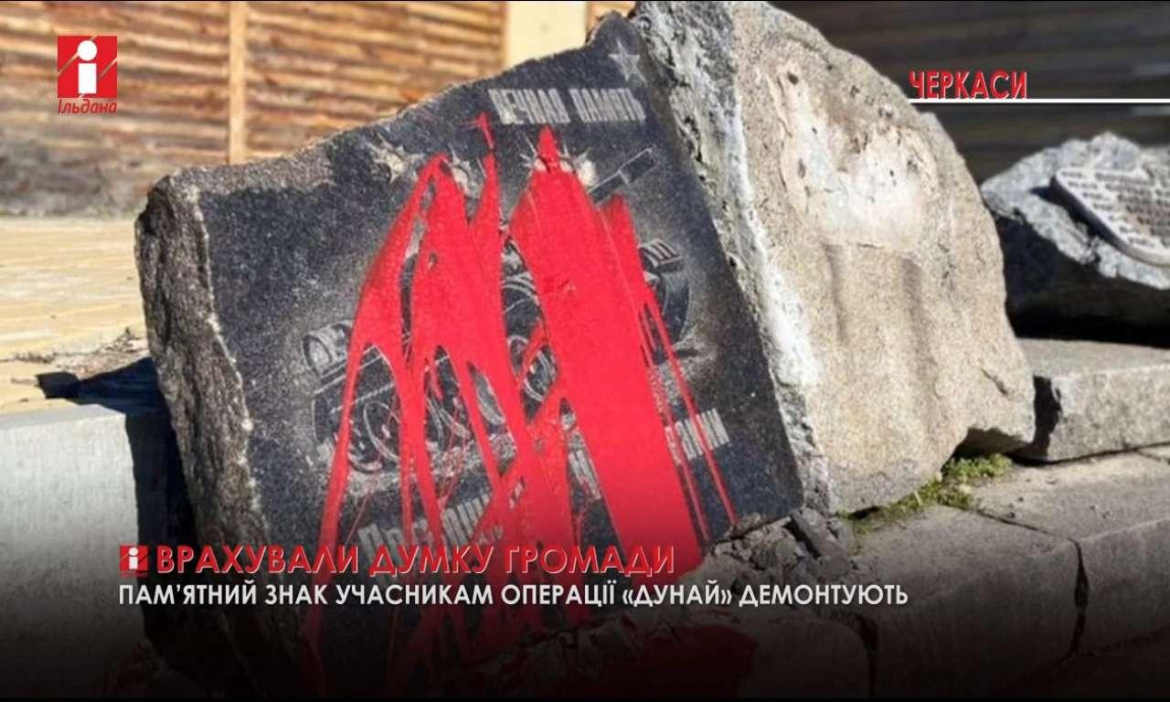 Пам'ятний знак учасникам операції «Дунай» перенесуть до обласного краєзнавчого музею (ВІДЕО)