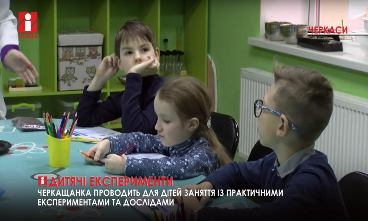 Черкащанка відкрила дитячу студію експериментів (ВІДЕО)