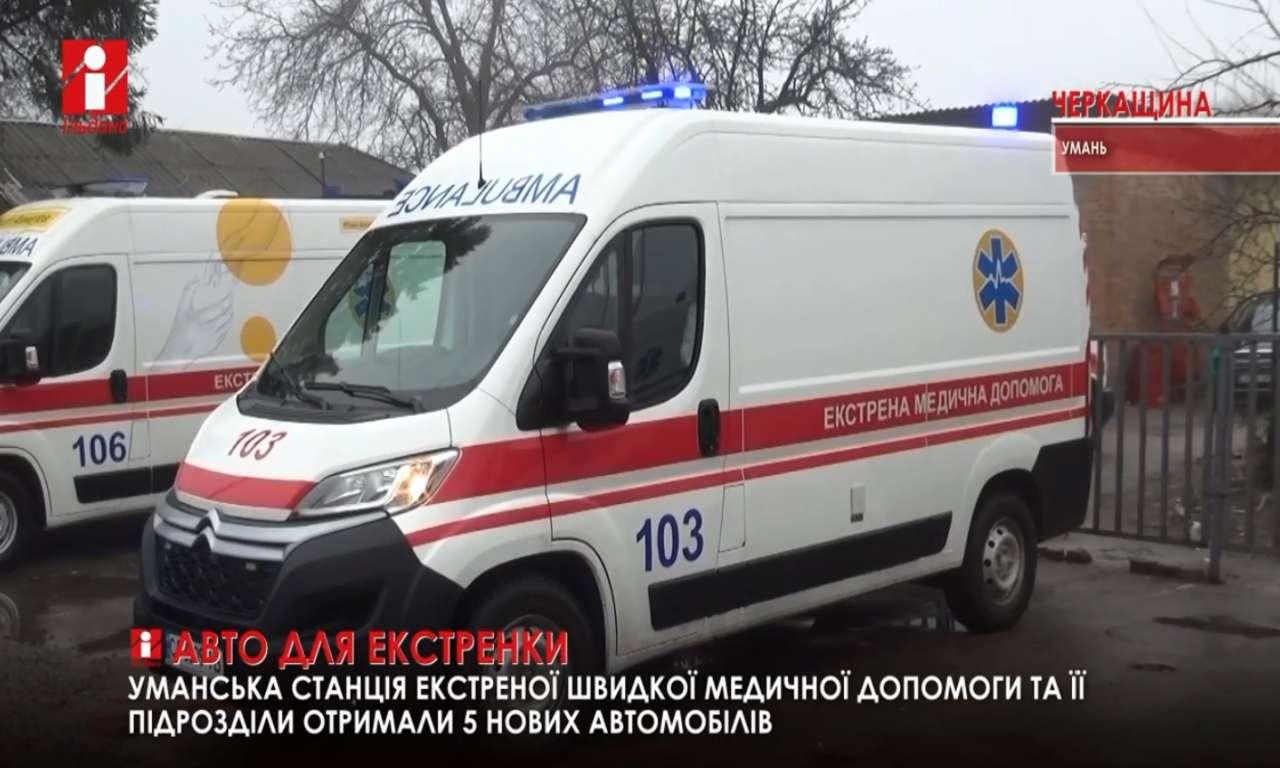 Уманська станція екстреної швидкої медичної допомоги отримала 5 сучасних автомобілів (ВІДЕО)