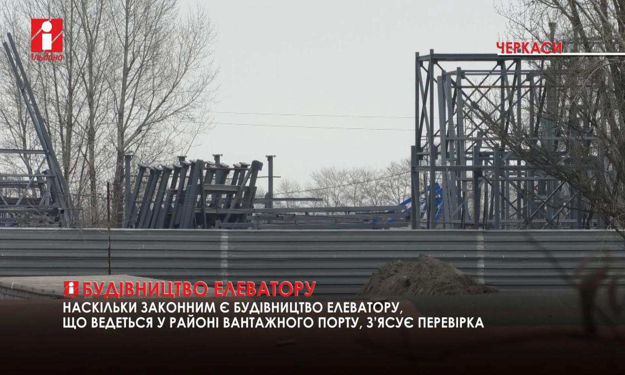 Чи законне будівництво елеватору у вантажному порту, розбиралась міська влада (ВІДЕО)