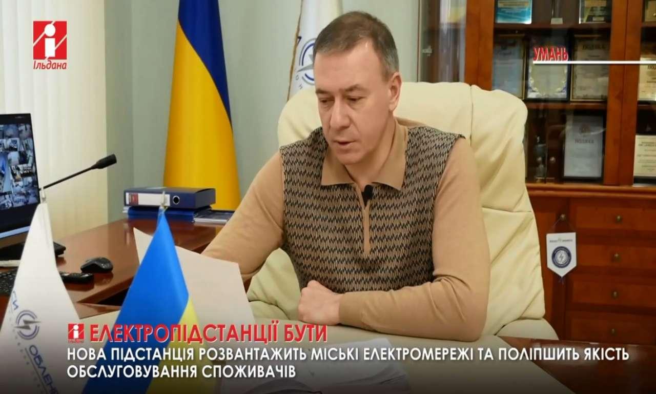 Електропідстанцію «Умань-2» таки збудують (ВІДЕО)