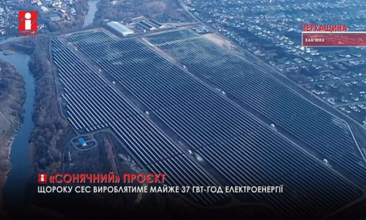 Біля Кам'янки запрацювала сонячна електростанція (ВІДЕО)