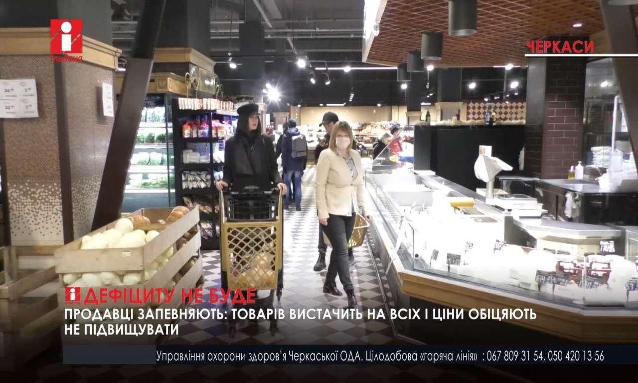 Дефіциту продовольчих товарів у магазинах через карантин не буде
