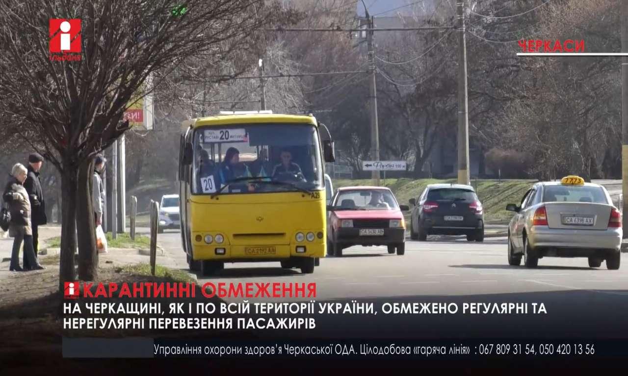 На Черкащині обмежено регулярні та нерегулярні перевезення пасажирів