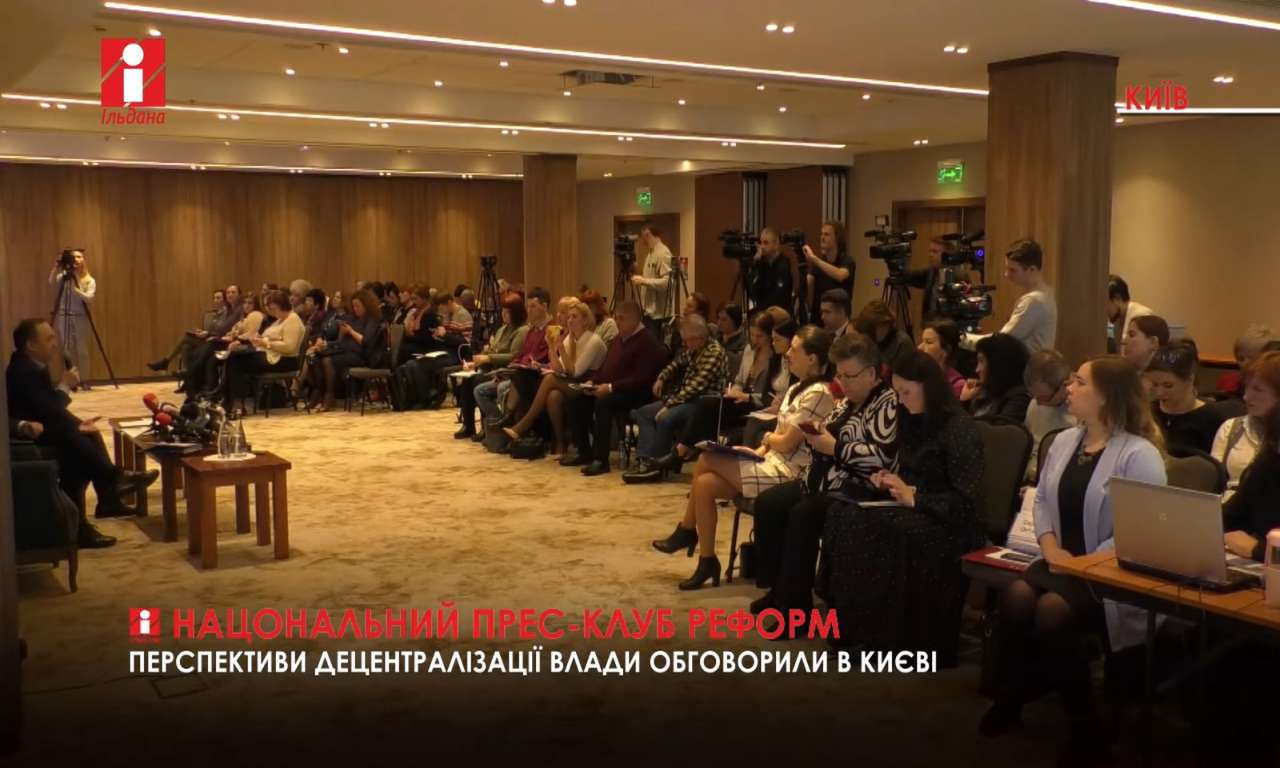 Національний прес-клуб реформ