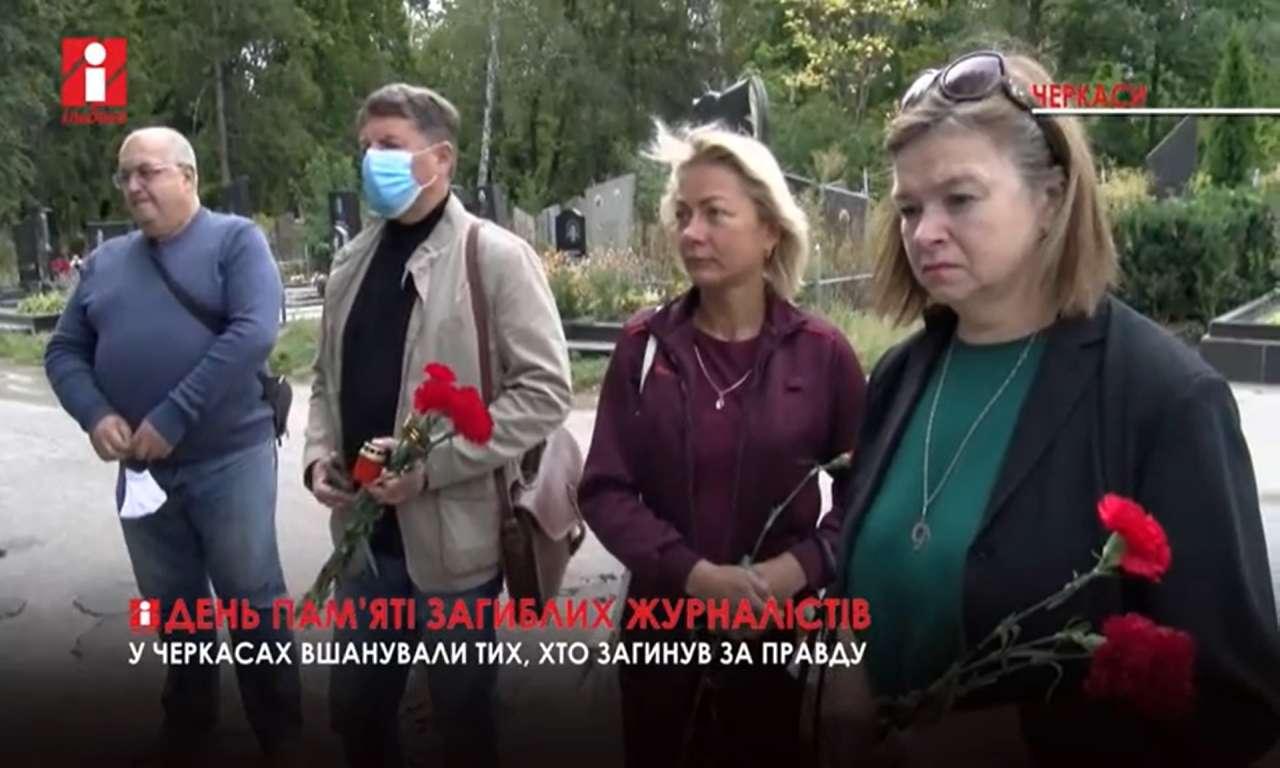 Черкаські журналісти вшанували пам'ять загиблих колег (ВІДЕО)