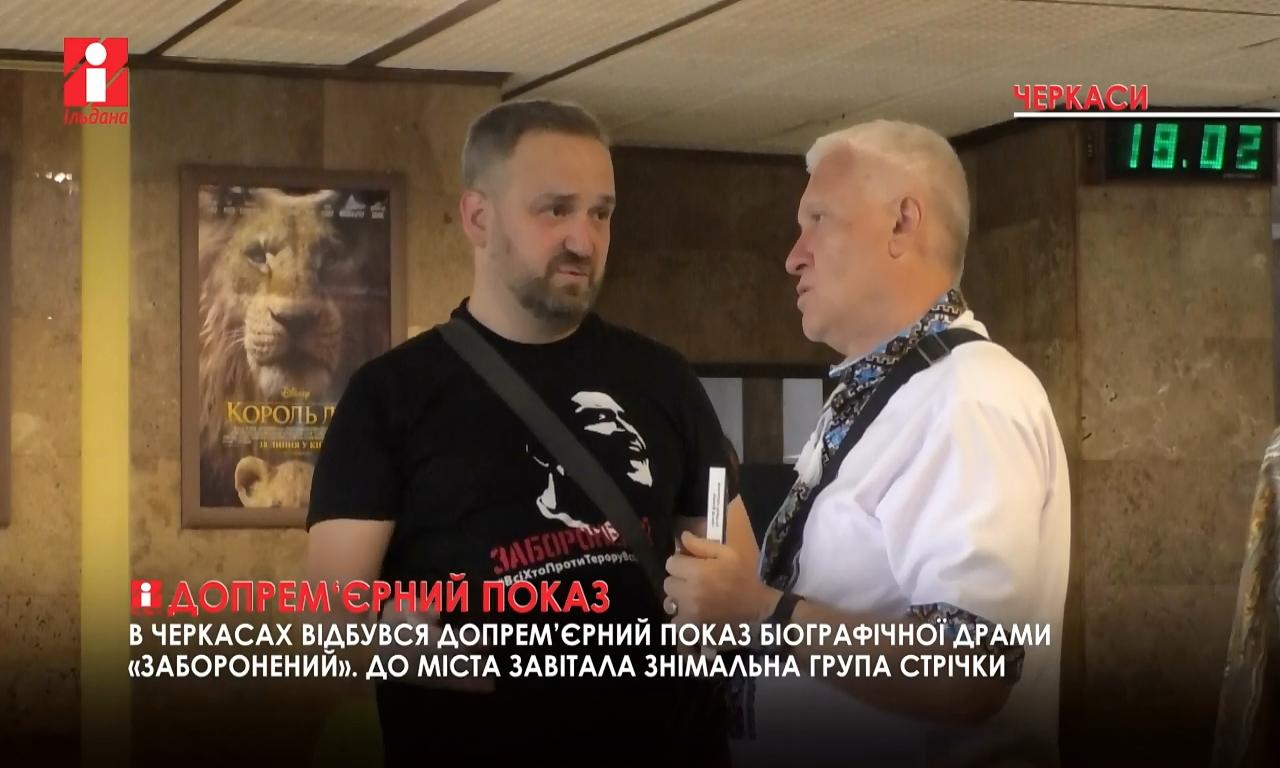 Допрем'єрний показ стрічки «Заборонений» відбувся у Черкасах (ВІДЕО)